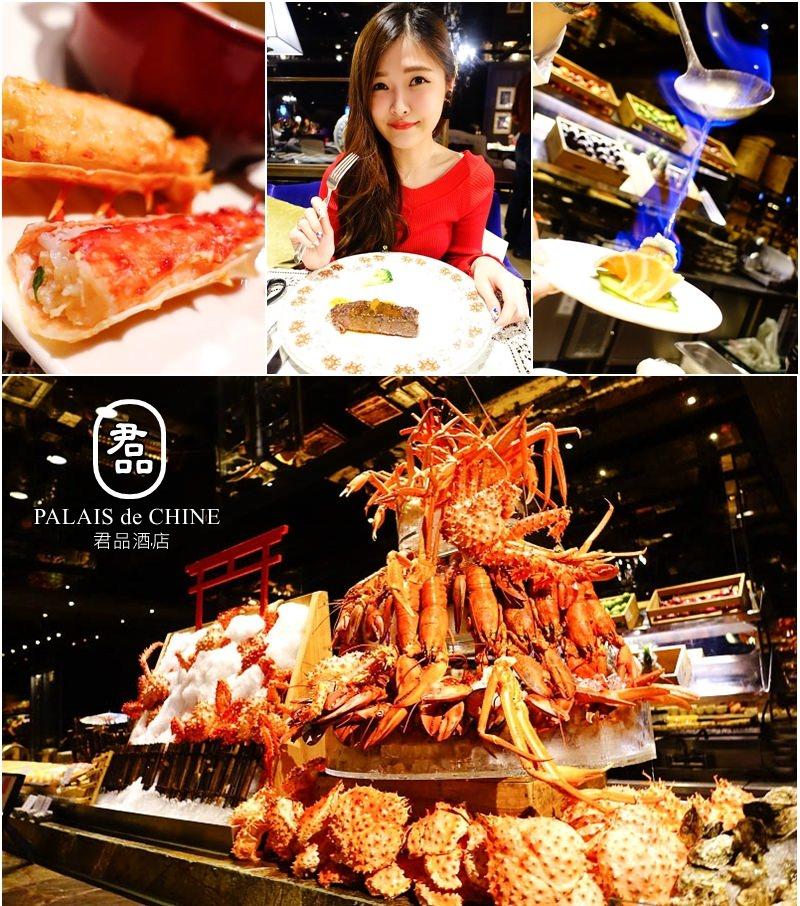 【台北】君品酒店雲軒西餐廳La Rotisserie – 龍蝦&帝王蟹12宴 牛排 飯店buffet吃到飽