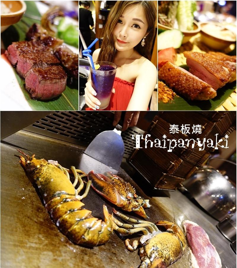 【台北東區】泰板燒Thaipanyaki – 泰式鐵板燒 打拋豬肉吃到飽!牛排 波士頓龍蝦