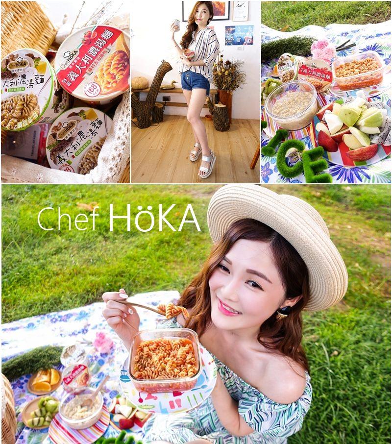 【纖食保養】夏季輕飲食 輕盈野餐準備 帶著Chef HöKA荷卡廚坊野餐去