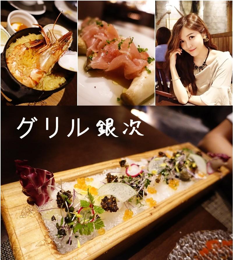 【沖繩中區】グリル銀次 – 燒烤銀次海鮮創意料理 永旺商場推薦餐廳