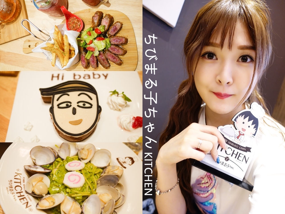【台北信義】櫻桃小丸子主題餐廳ちびまる子ちゃんKITCHEN – 可愛蛋糕超好拍!