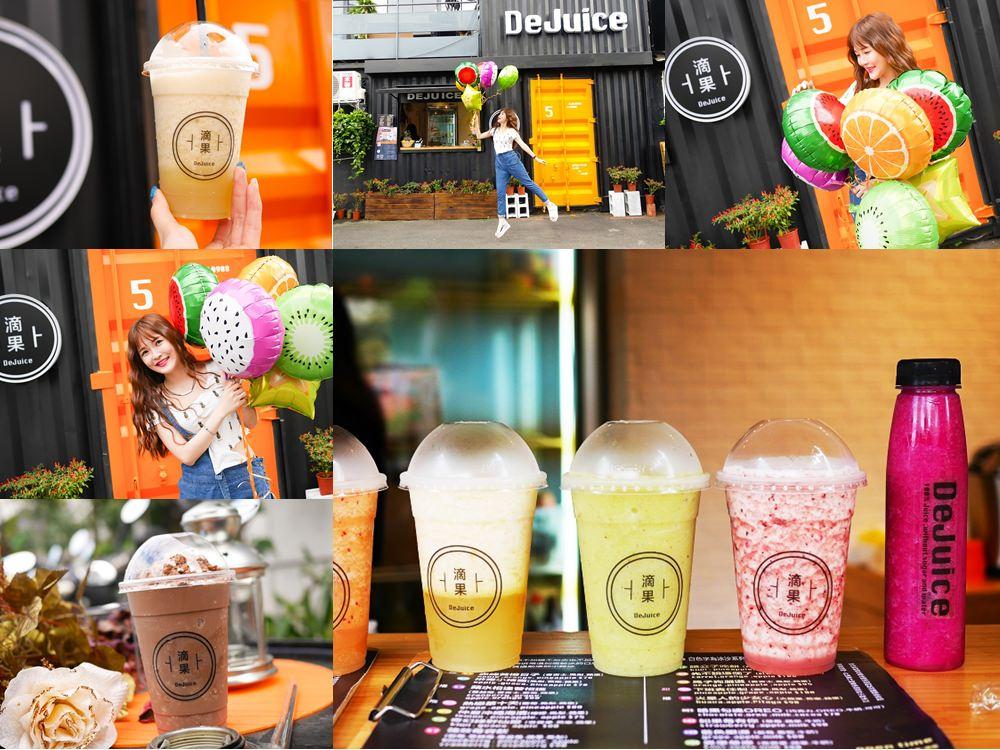 【台北中山】滴果DeJuice 健康現打果汁 超韓系拍照貨櫃屋正夯