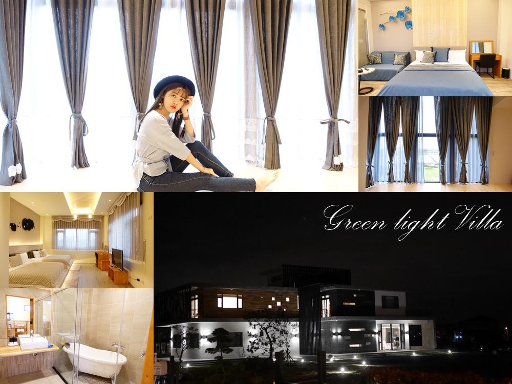 【宜蘭三星】綠光行館 今年最新豪宅民宿 高級衛浴寬敞空間 近羅東夜市