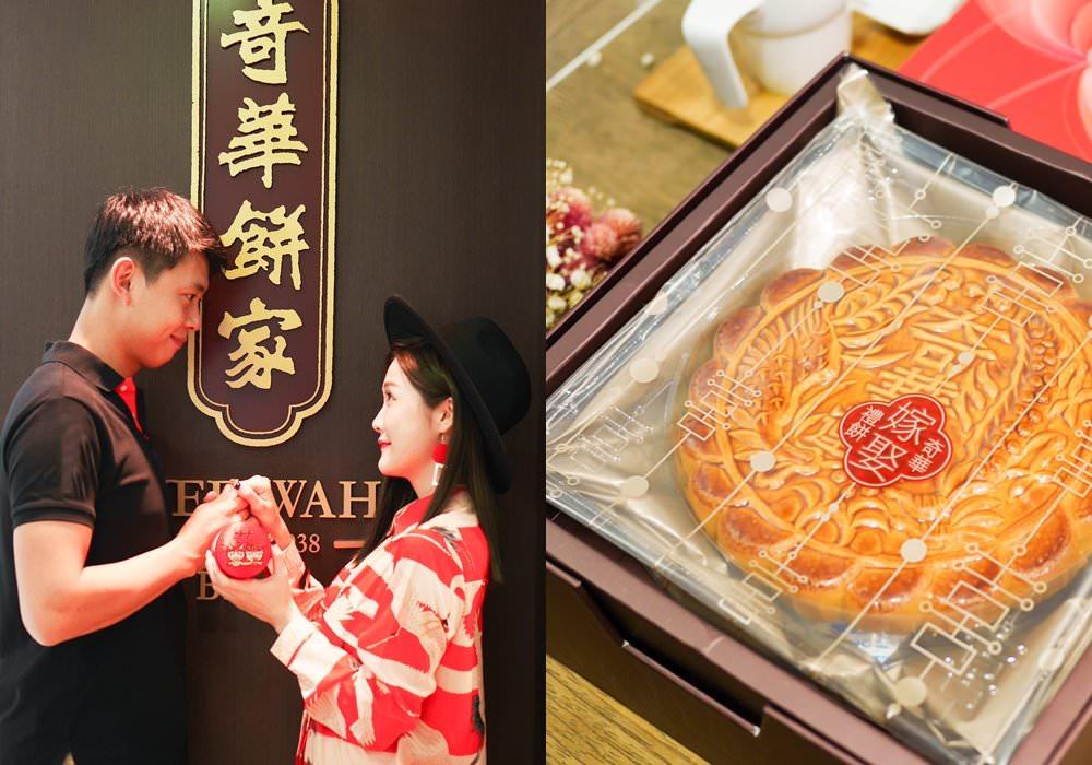 【喜喜】一輩子最重要的禮物交給奇華 訂婚中西合併喜餅禮盒