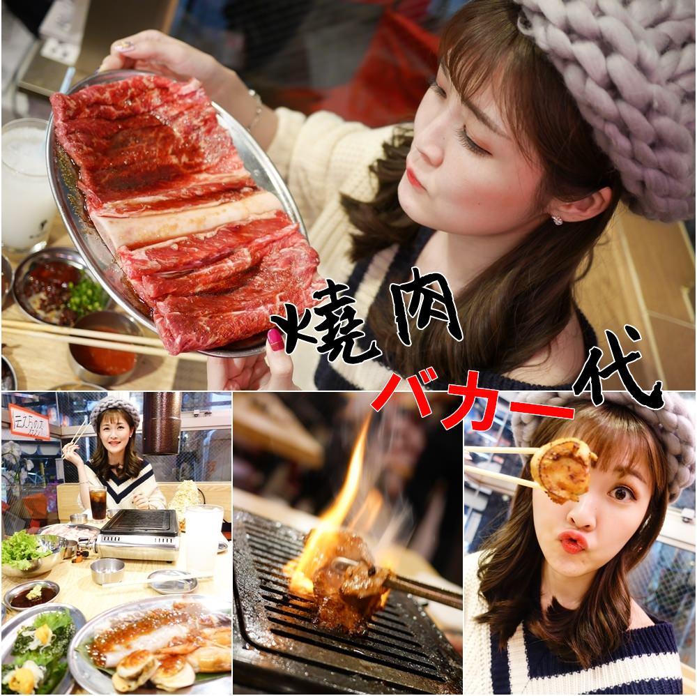 【沖繩美食】焼肉バカ一代 – 那霸燒肉推薦 超便宜韓式和牛燒烤 專人服務