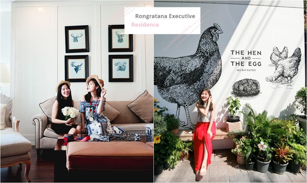 【曼谷住宿】龍格拉塔納Rongratana Executive Residence 姊妹行程公寓式酒店