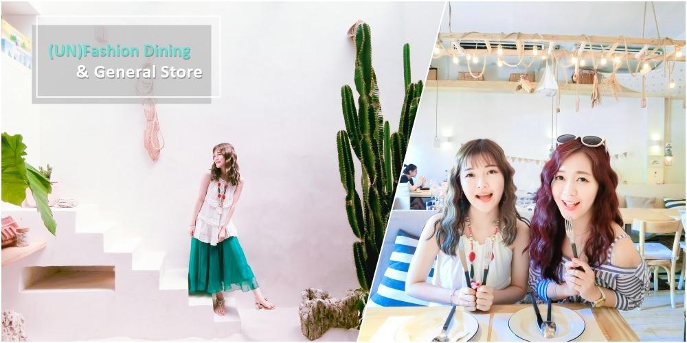 【曼谷】(UN)Fashion Dining & General Store 仙人掌白沙灘好吃泰式午餐排餐