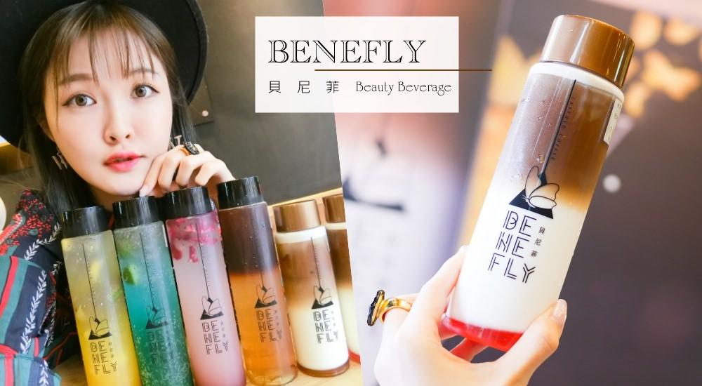 台北 士林夜市新興美食 BENEFLY貝尼菲 絕美 漸層飲料咖啡 菜單