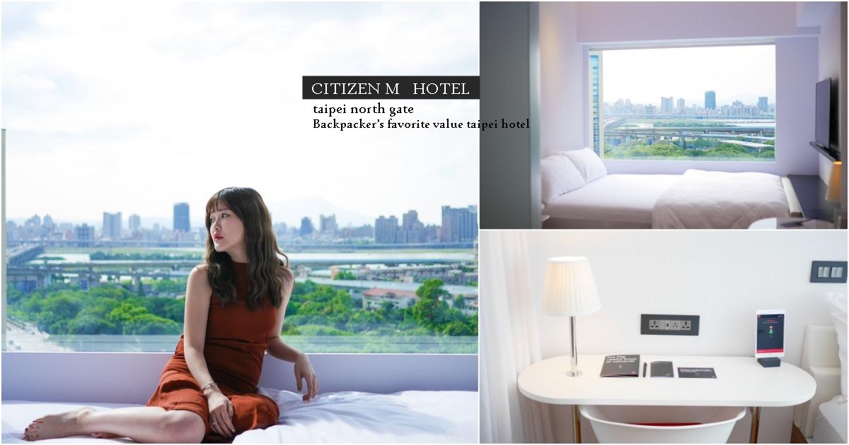 【台北西門飯店】世民酒店 citizenM Taipei North Gate 捷運3分鐘 超美市景新開幕!