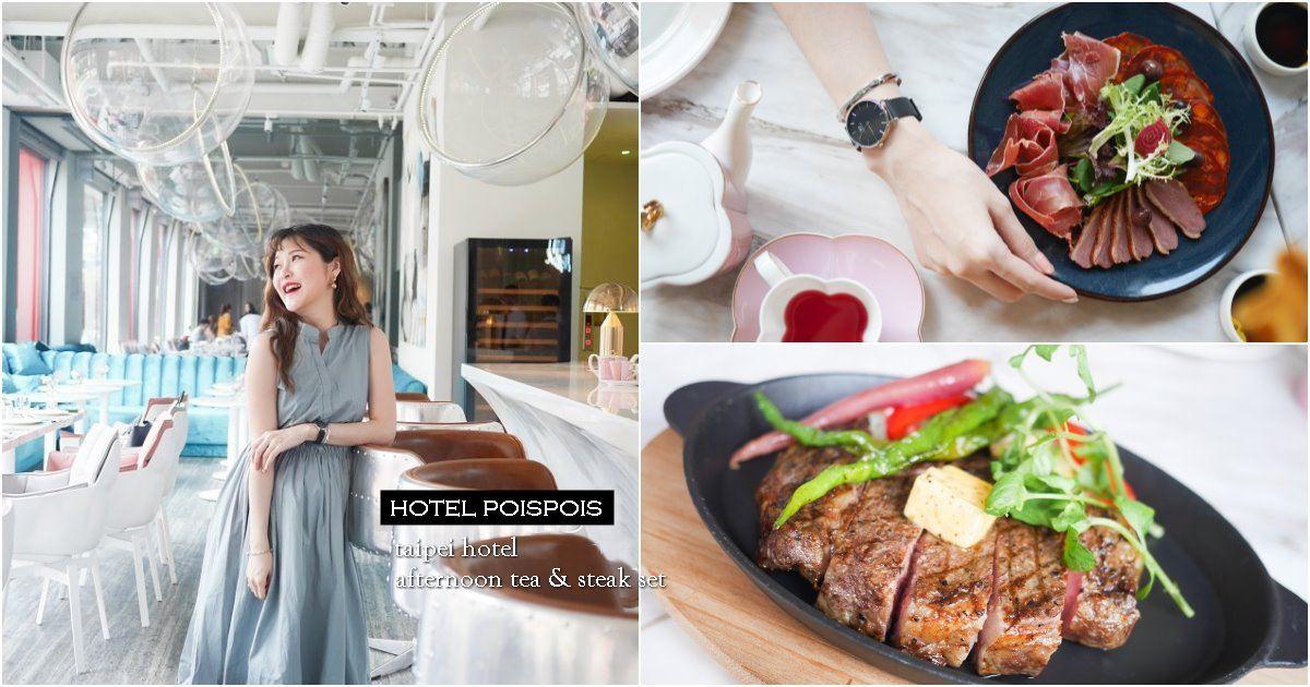 【台北東區】Ch-eat & Drink 餐酒吧 hotelpoispois超夯打卡點 約會推薦