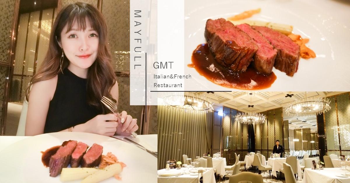 【台北內湖】完美9+和牛牛排 約會推薦 美福大飯店GMT義法餐廳