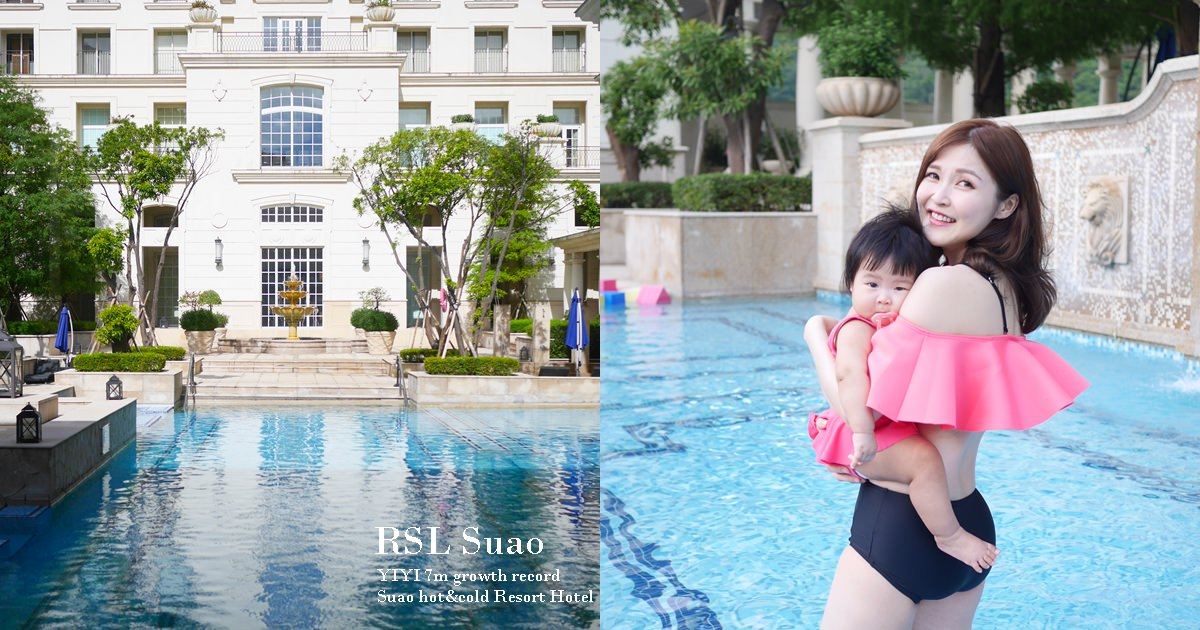 【宜蘭住宿】瓏山林蘇澳冷熱泉度假飯店 – 最適合親子旅遊的溫泉泳池飯店 yiyi寶寶第一次外宿帶什麼