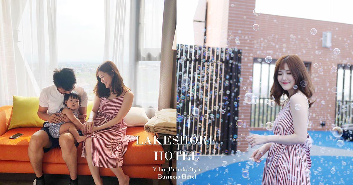 【宜蘭住宿】煙波大飯店宜蘭館 – 泡泡主題設計飯店,yiyi7個月第二次外宿