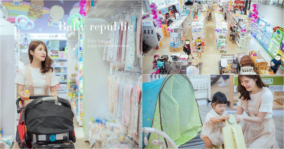 【寶寶共和國】超大型量販母嬰福利中心,婦幼用品超齊全,汐止店新開幕