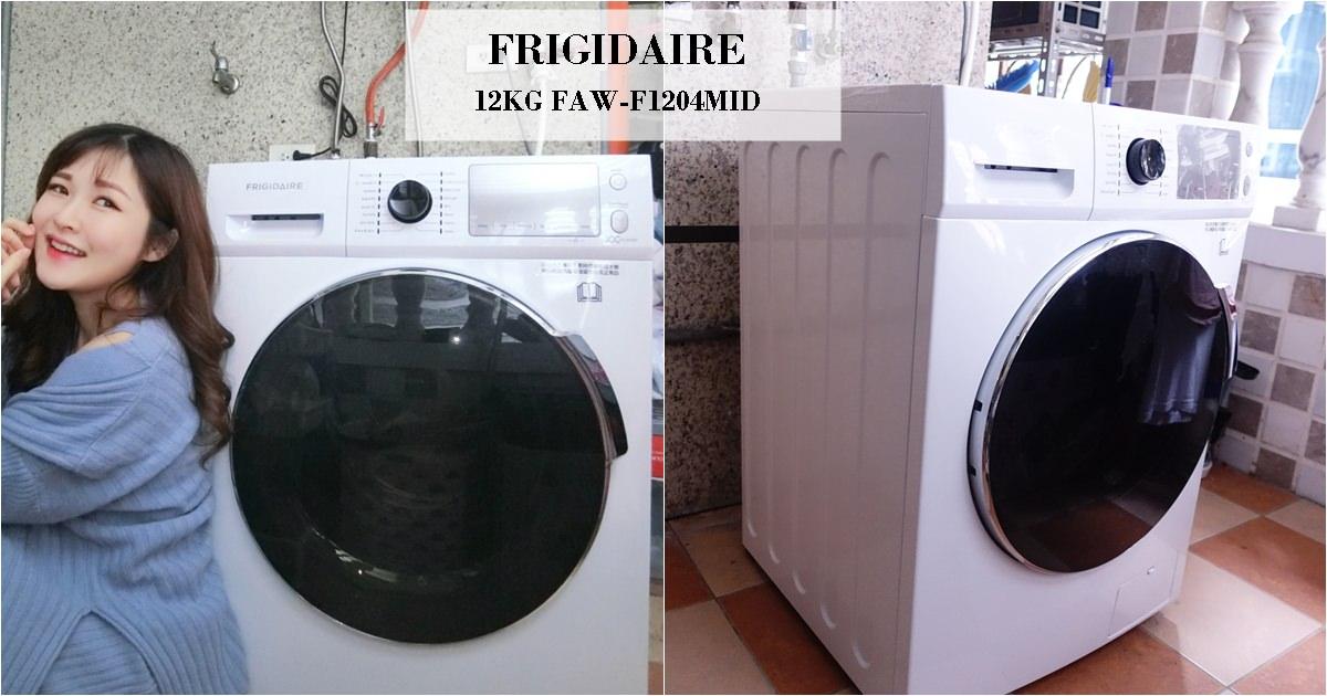 【家電開箱】FRIGIDAIRE富及第 12KG 洗脫烘 變頻式滾筒洗衣機推薦 FAW-F1204MID