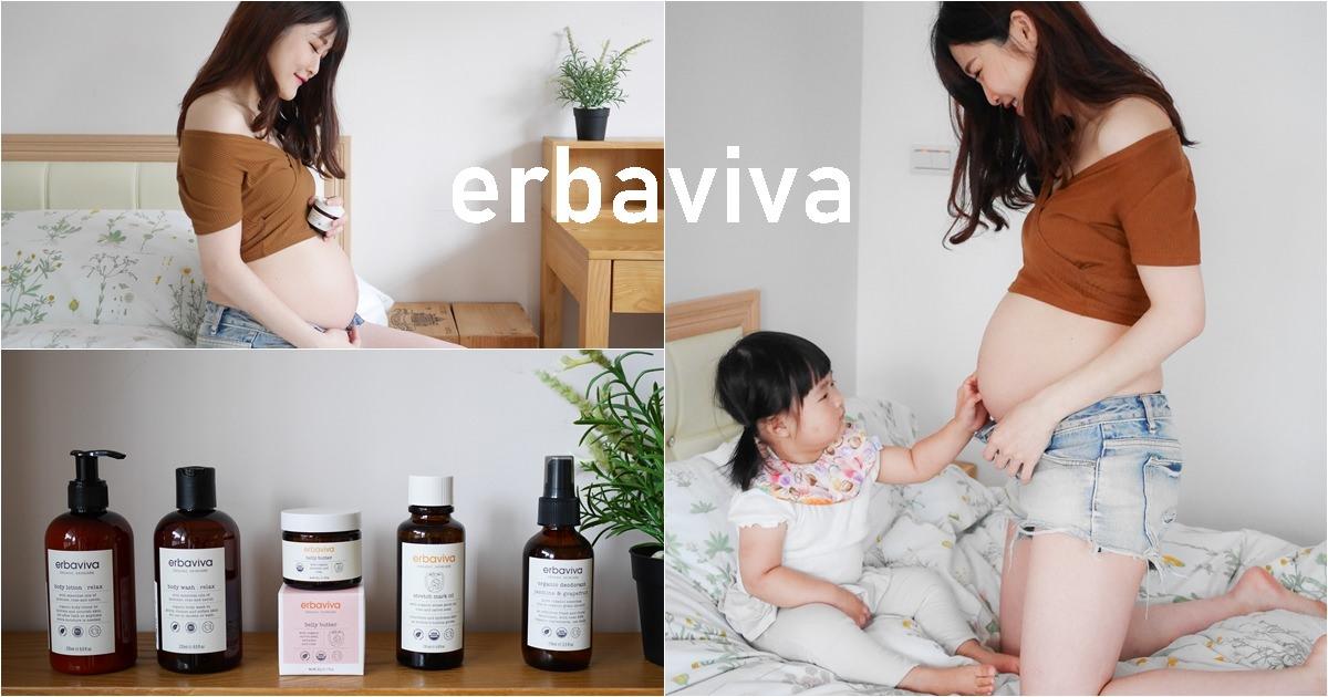 【孕期好物】不讓妊娠紋找上門!erbaviva – 美國USDA有機認證媽咪孕肚撫紋油、撫紋膏,沐浴乳液系列1010hope