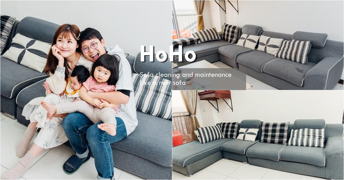 【居家打掃】年終大掃除!HoHo專業沙發清潔保養,就像換一組新沙發!