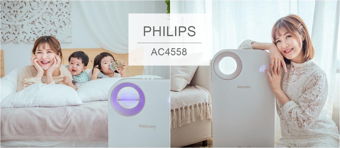 PHILIPS飛利浦奈米級空氣清淨機 AC4558