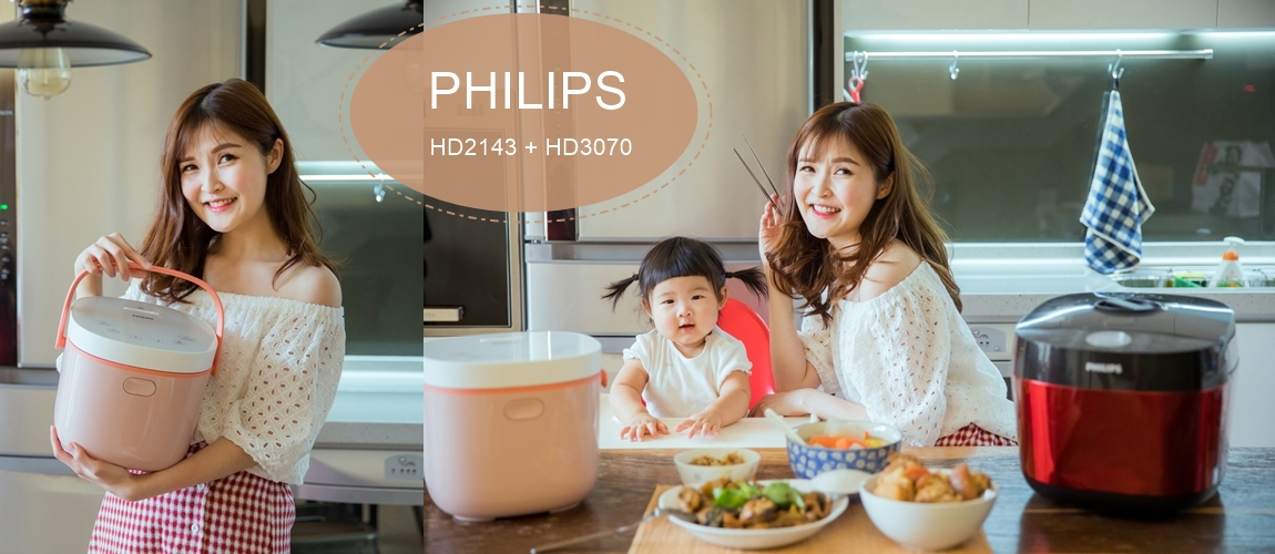 帶小孩也能漂亮做菜 – PHILIPS飛利浦雙重溫控智慧萬用鍋HD2143 + HD3070微電鍋