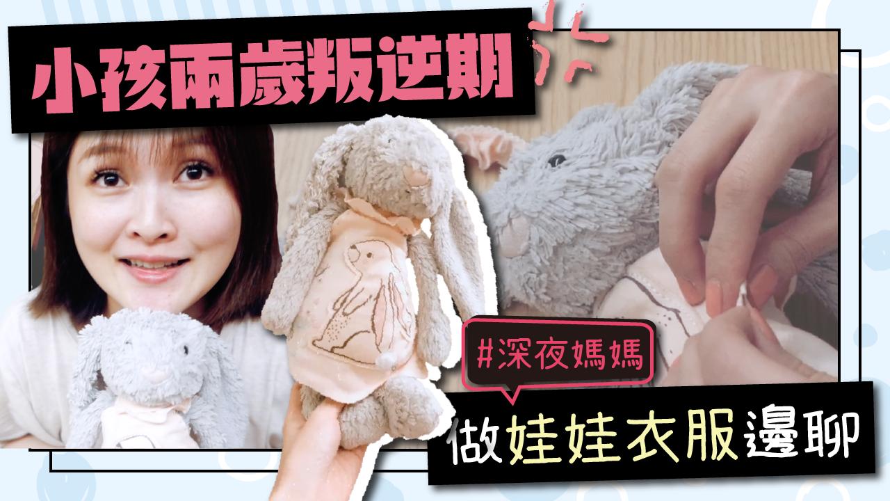 【育兒日記】深夜幫女兒做娃娃衣服,聊聊面對小孩兩歲叛逆期的崩潰!Terrible two