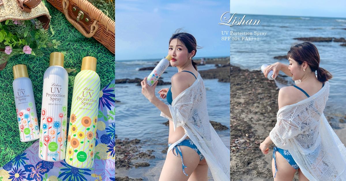 史上唯一不黏膩!日本最強小花防曬Lishan UV 防曬噴霧 SPF50+ PA++++