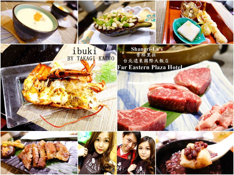 【台北東區】IBUKI BY TAKAGI KAZUO 米其林星級京都日本料理香格里拉台北遠東國際大飯店