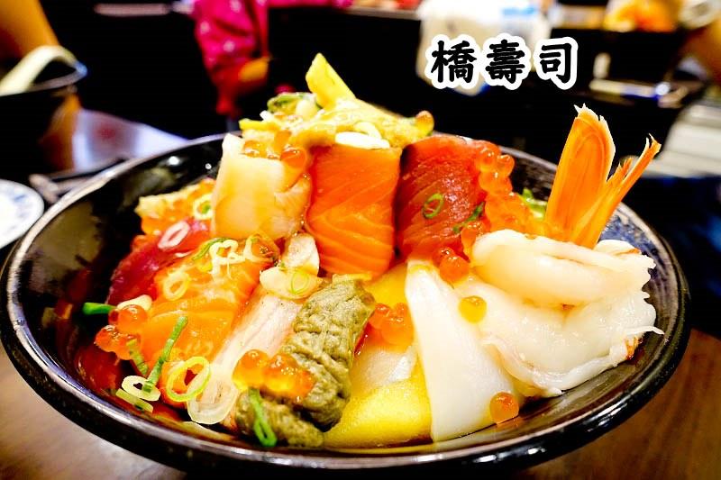 【台北永和】橋壽司 – 平價吃好飽日本料理 超值海鮮丼飯