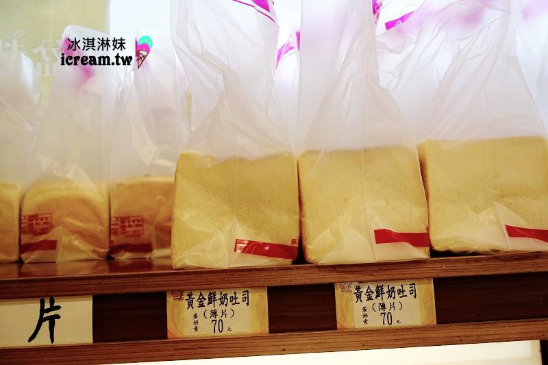 義珍香,牛奶吐司