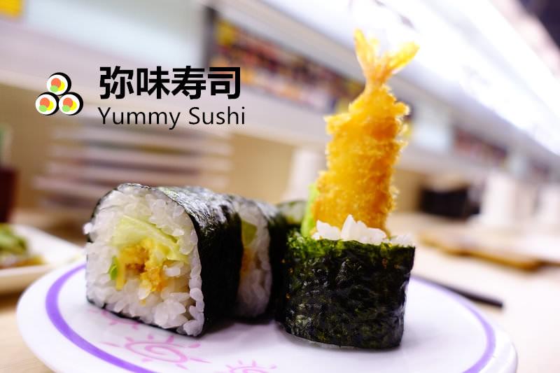【台北西門】弥味寿司 彌味壽司 – 雙層電動小汽車送壽司來給你吃Yummy Sushi