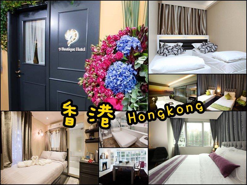 【香港HongKong】自由行 平價住宿旅館酒店Hotel大推薦 離地鐵近/免費WIFI/$3500以下連結